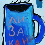 чашка-лиза