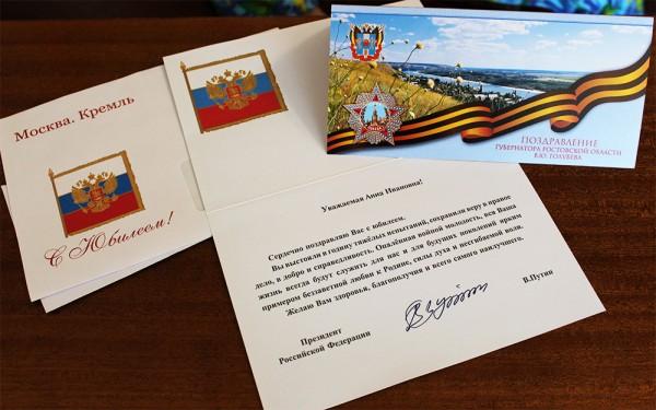 Поздравления от президента и губернатора